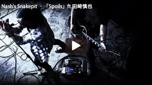 Nash's Snakepit ‐「Spoils」ft.田﨑慎也